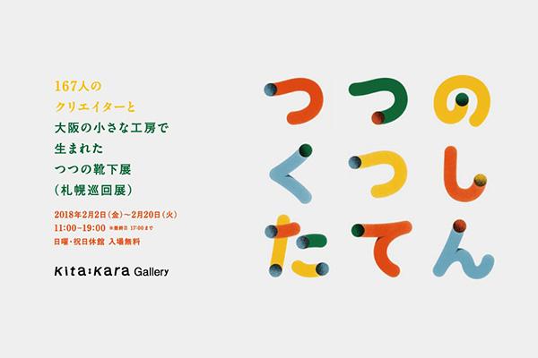札幌での巡回展のお知らせ