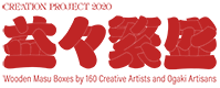 CREATION Project(クリエイションプロジェクト)2020 160人のクリエイターと大垣の職人がつくるヒノキ枡 〼〼⊿〼(益々繁盛)