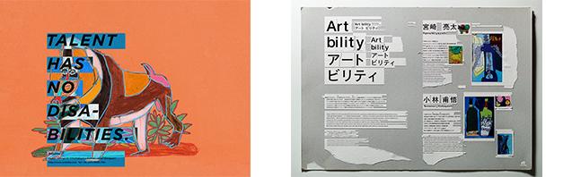 展覧会・イベントArtbility meets 10 designers10人のグラフィックデザイナーとアートビリティアーティストによるコラボレーション