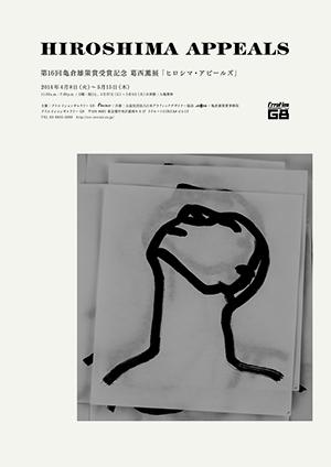 葛西薫展「ヒロシマ・アピールズ」  展覧会・イベント ...