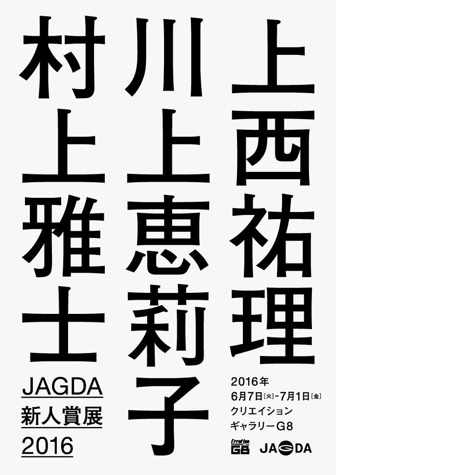JAGDA新人賞展 | 展覧会・イベン...