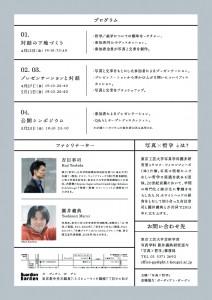 180312_GG_shashin tetsugaku_workshop_F_ol